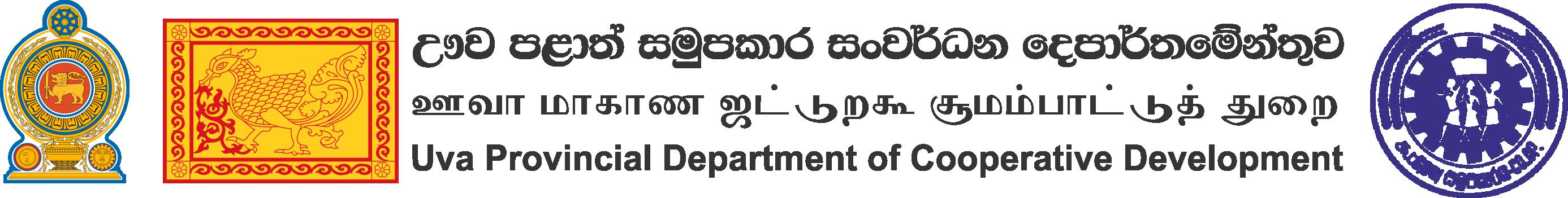 Uva Provincial Department of Cooperative Development